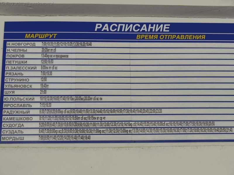 История таблицы иваново-владимир расписание автобусов цена 2015 торговым центром есть