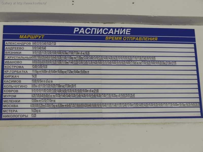 73.5 KB.  Владимир.  Расписание автобусов.