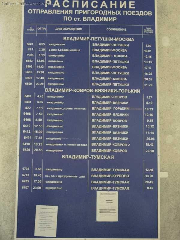 Расписание ласточки ковров владимио
