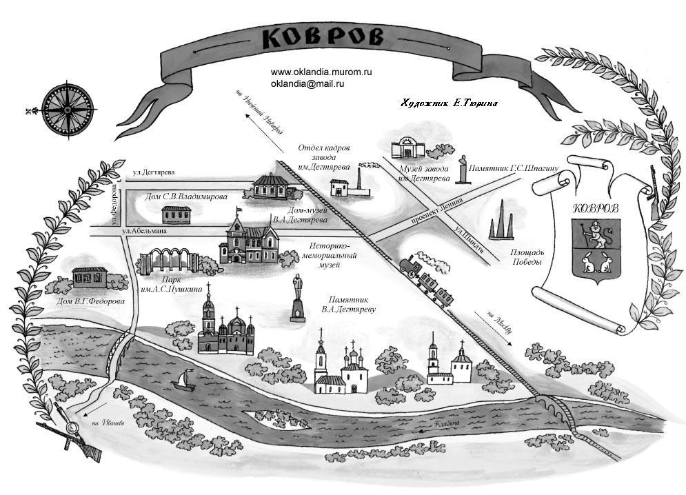 еще карта с картинками ковров советское время закрыта